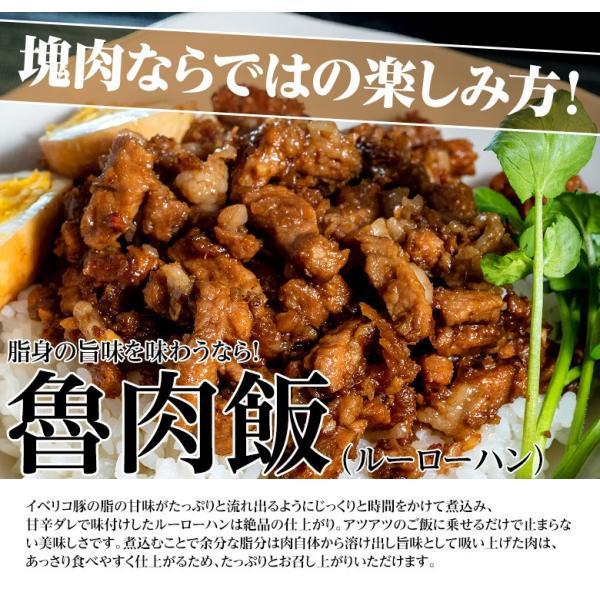 生イベリコ豚 ベジョータ 肩ロース ブロック 約500g スペイン産 フレッシュ イベリコ 豚肉 冷蔵 同梱不可 tsukiji-ichiba2 07