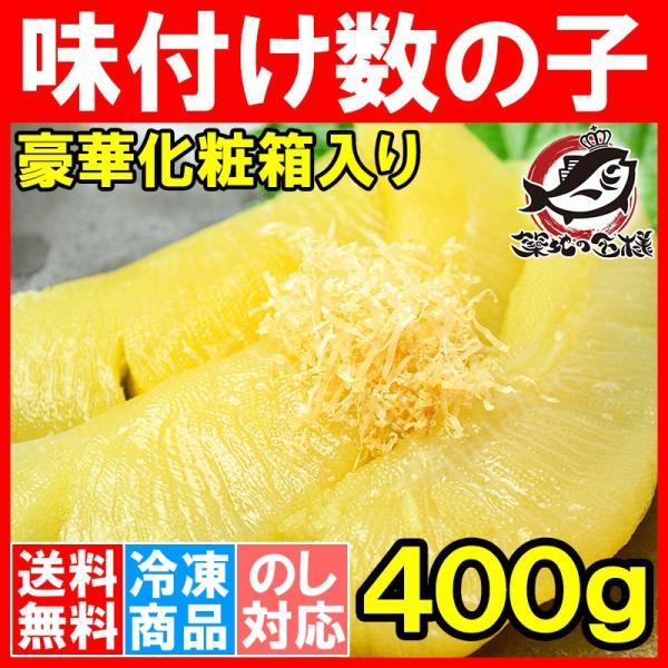 数の子 味付け数の子 味付数の子 500g かずのこ カズノコ おせち お歳暮 ギフト|tsukiji-ousama
