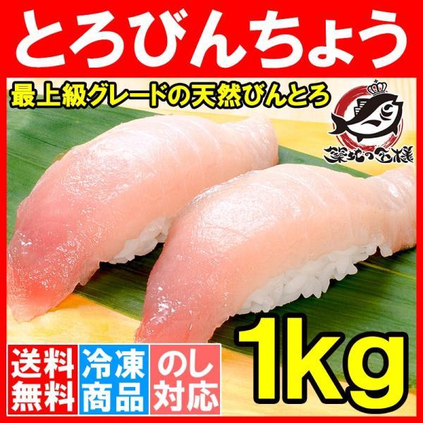 トロびんちょうまぐろ 1kg (ビンチョウマグロ トロビンチョウ びんとろ ビントロ まぐろ マグロ 鮪 刺身)|tsukiji-ousama