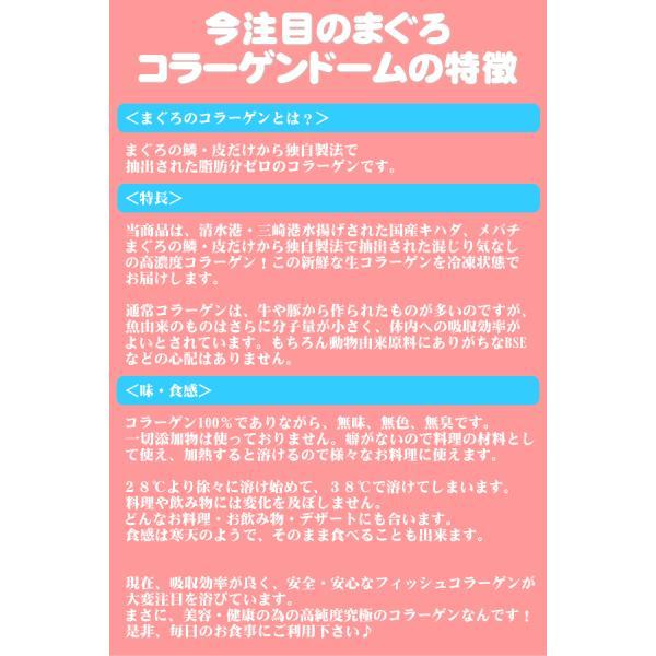コラーゲンボール 40個 海洋性コラーゲン コラーゲンドーム 鍋用 コラーゲン鍋の素 tsukiji-ousama 02