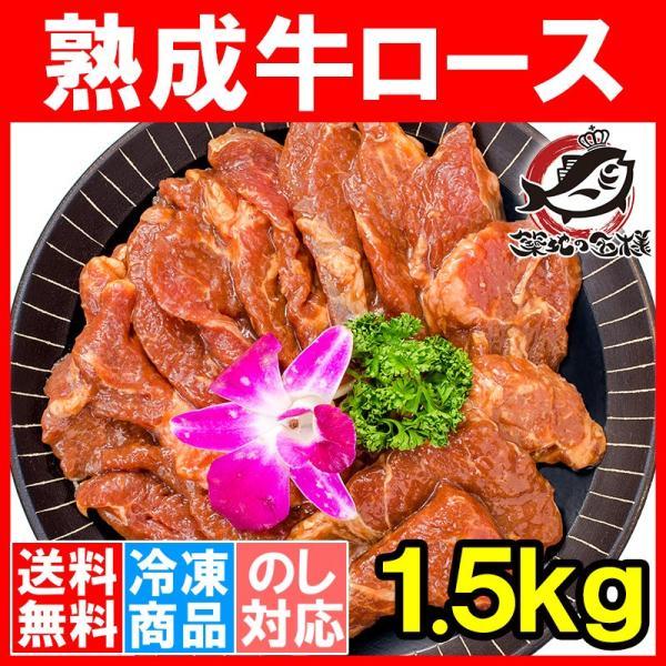 牛ロース ロース 焼肉 合計 1.5kg 500g×3パック 業務用 熟成牛 熟成肉 味付け ロース肉 牛肉 肉 お肉 鉄板焼き ステーキ BBQ ギフト|tsukiji-ousama