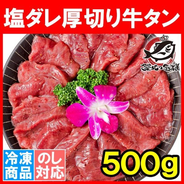 塩ダレ 厚切り 牛たん 牛タン 500g 業務用 厚切り牛タン たん塩 仙台名物 焼肉 鉄板焼き ステーキ BBQ ギフト