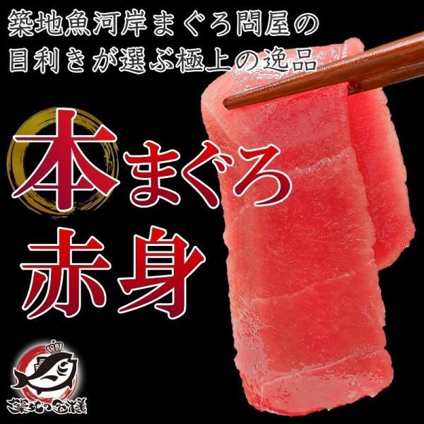 (マグロ まぐろ 鮪) 本まぐろ 赤身 200g (本マグロ 本鮪 刺身)|tsukiji-ousama|02