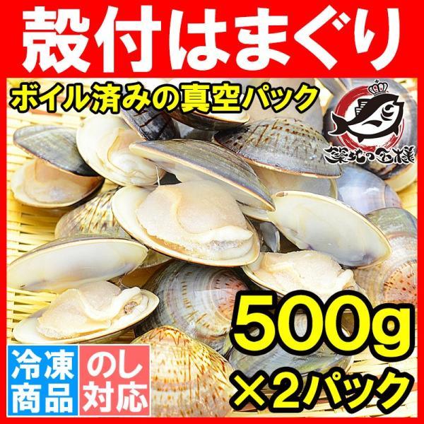 はまぐり 1kg 500g×2  ハマグリ 蛤 ボイルハマグリ