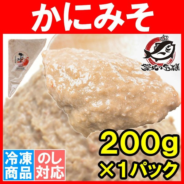 かにみそ カニミソ かに味噌 カニ味噌 200g 正規品 ズワイガニ ずわいがに かに カニ 蟹|tsukiji-ousama