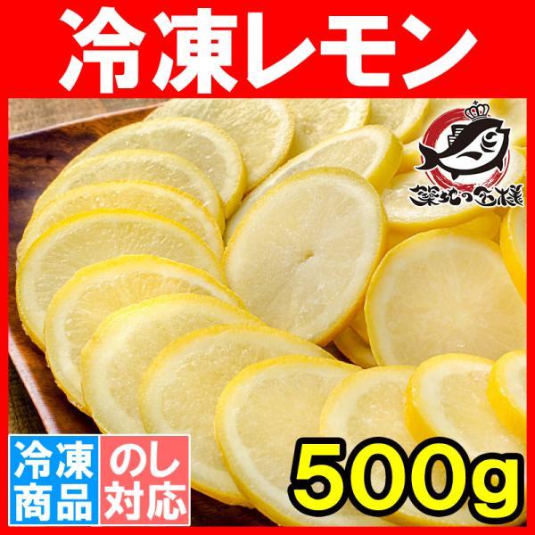 冷凍レモン スライス 500g ×1パック 輪切り カット済み レモン スライス レモンサワー レモネード フルーツジュース はちみつレモン レモンティー