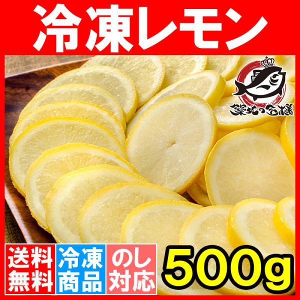 冷凍レモン スライス 500g ×1パック 輪切り カット済み レモン スライス レモンサワー レモネード フルーツジュース はちみつレモン レモンティー tsukiji-ousama