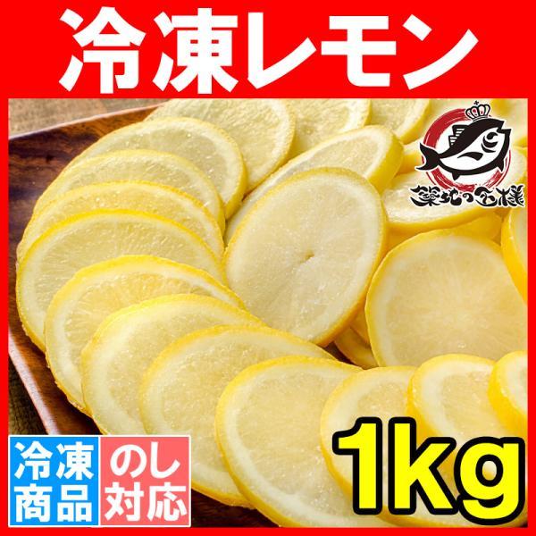 冷凍レモン スライス 500g×2パック 合計1kg 輪切り カット済み レモン スライス レモンサワー レモネード フルーツジュース はちみつレモン レモンティー|tsukiji-ousama
