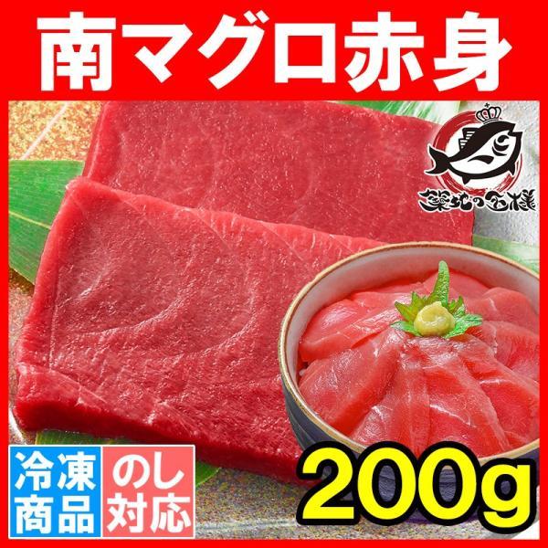 (マグロ まぐろ 鮪) ミナミマグロ 赤身 200g (南まぐろ 南マグロ 南鮪 インドまぐろ 刺身)|tsukiji-ousama