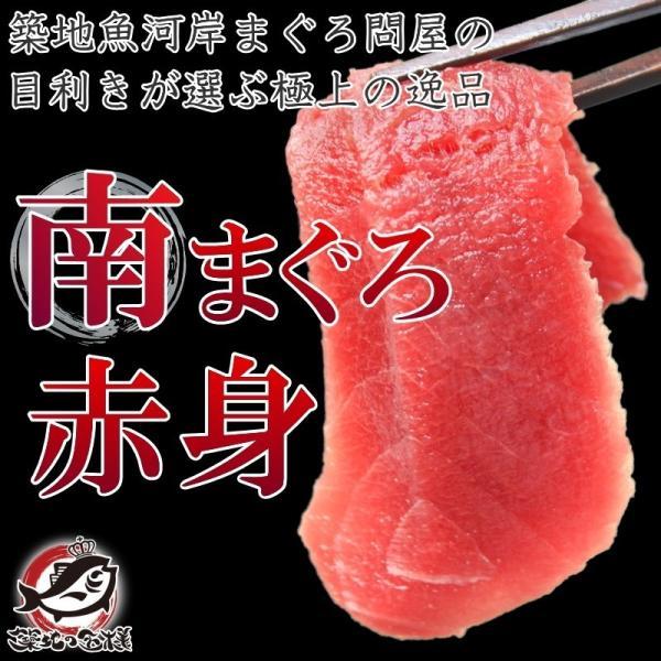 (マグロ まぐろ 鮪) ミナミマグロ 赤身 200g (南まぐろ 南マグロ 南鮪 インドまぐろ 刺身)|tsukiji-ousama|02