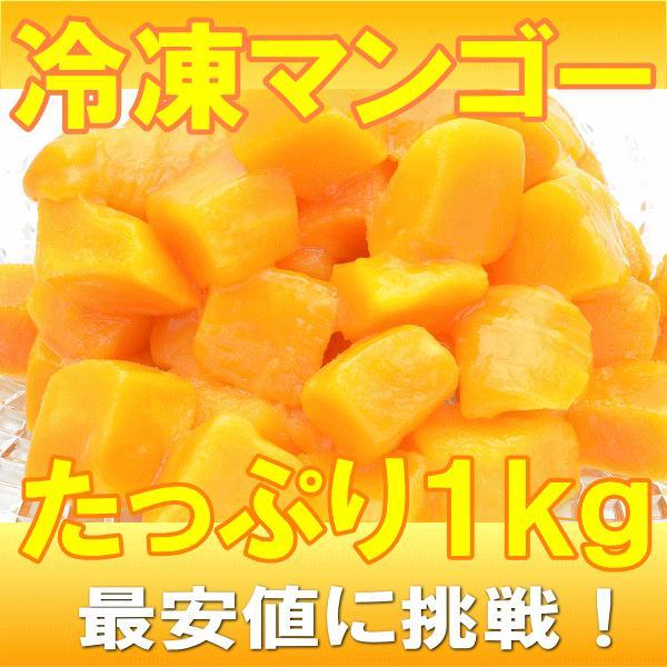 マンゴー 冷凍マンゴー 合計1kg 500g×2パック カットマンゴー 冷凍フルーツ ヨナナス|tsukiji-ousama