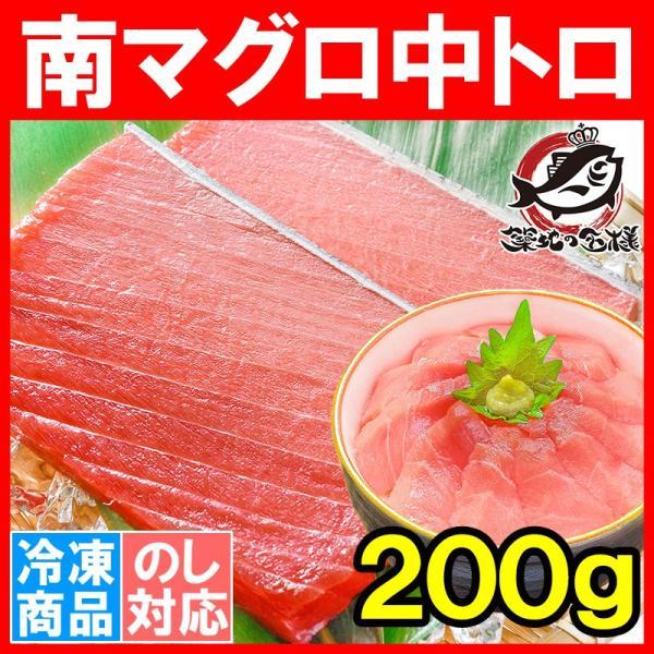 (マグロ まぐろ 鮪) ミナミマグロ 中トロ 200g (南まぐろ 南マグロ 南鮪 インドまぐろ 刺身)|tsukiji-ousama