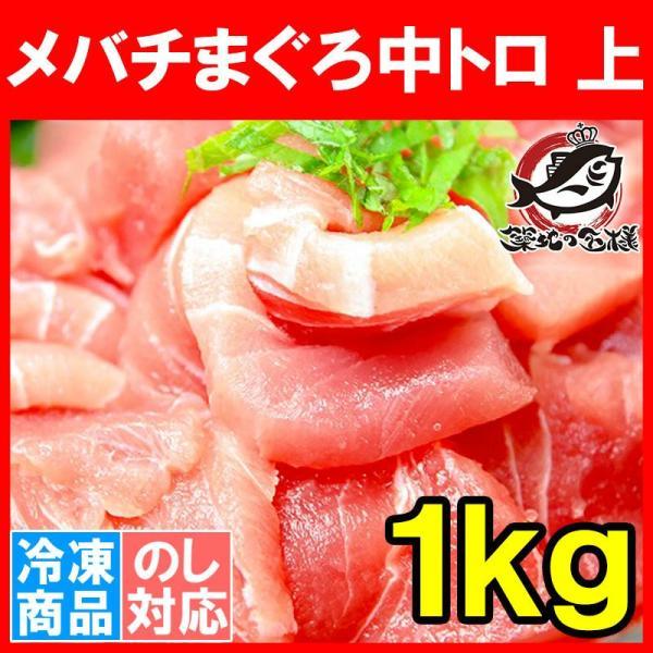 メバチマグロ メバチまぐろ 中トロ(上)1kg (まぐろ マグロ 鮪 刺身) tsukiji-ousama