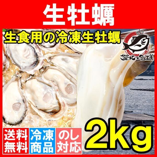 生牡蠣 2kg 生食用カキ(冷凍時1kg解凍後850g×2パック 冷凍むき身牡蠣 生食用)