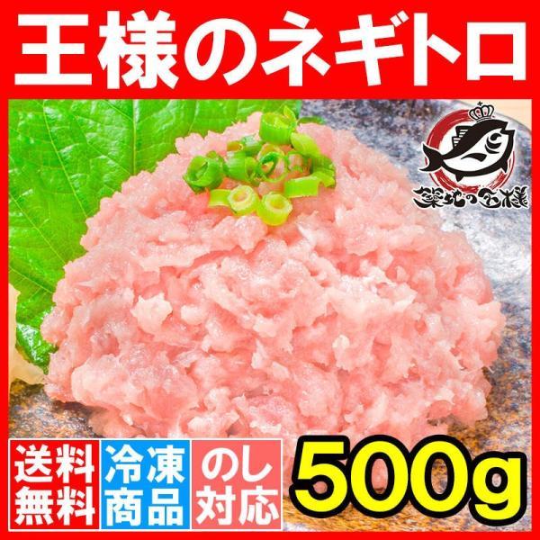 ネギトロ 王様のネギトロ 500g ネギトロ ねぎとろ マグロ まぐろ 鮪 刺身 海鮮丼