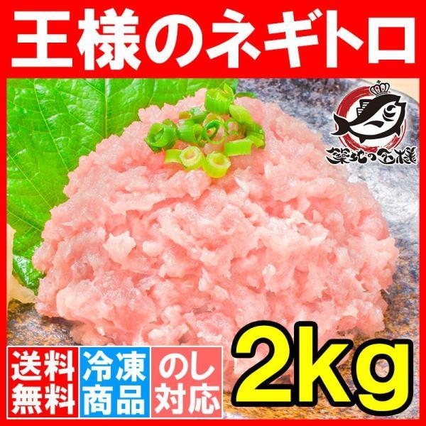 ネギトロ 王様のネギトロ 合計 2kg 500g ×4パック ネギトロ ねぎとろ マグロ まぐろ 鮪 刺身 海鮮丼