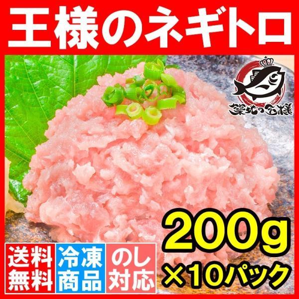 ネギトロ 王様のネギトロ 200g×10パック ネギトロ ねぎとろ マグロ まぐろ 鮪 刺身 海鮮丼