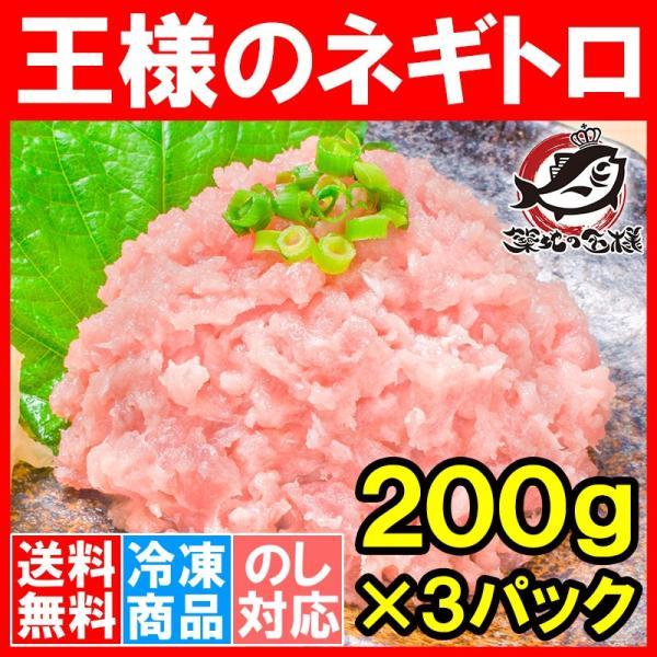 ネギトロ 王様のネギトロ 200g×3パック ネギトロ ねぎとろ マグロ まぐろ 鮪 刺身 海鮮丼