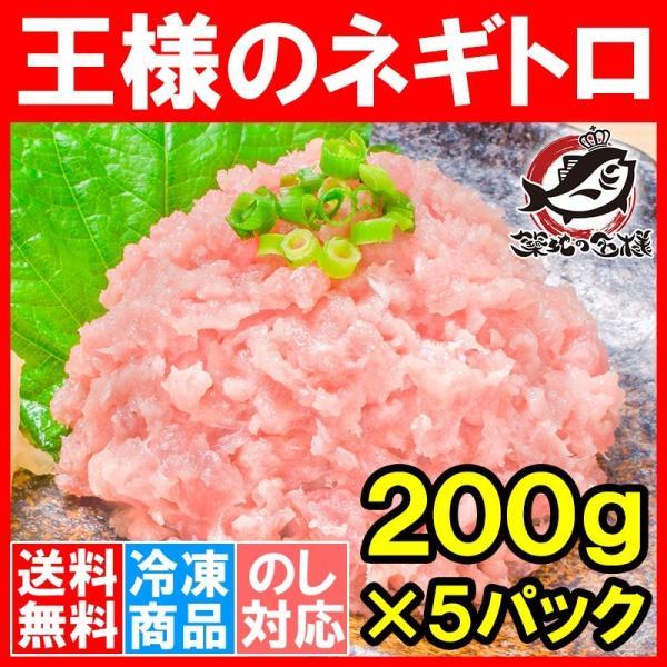 ネギトロ 王様のネギトロ 200g×5パック ネギトロ ねぎとろ マグロ まぐろ 鮪 刺身 海鮮丼