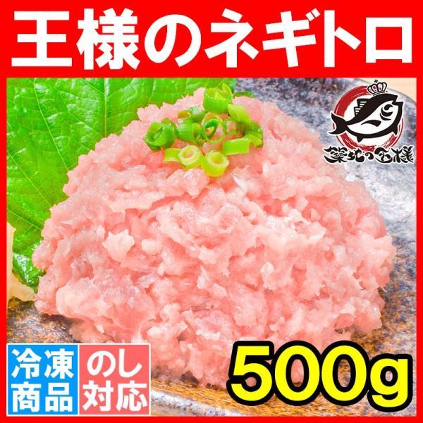 ネギトロ 王様のネギトロ 500g ネギトロ ねぎとろ マグロ まぐろ 鮪 刺身 海鮮丼|tsukiji-ousama