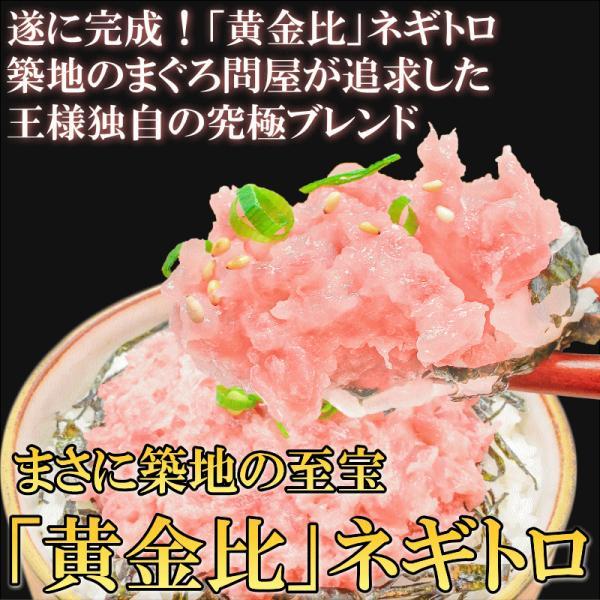 ネギトロ 王様のネギトロ 500g ネギトロ ねぎとろ マグロ まぐろ 鮪 刺身 海鮮丼|tsukiji-ousama|02