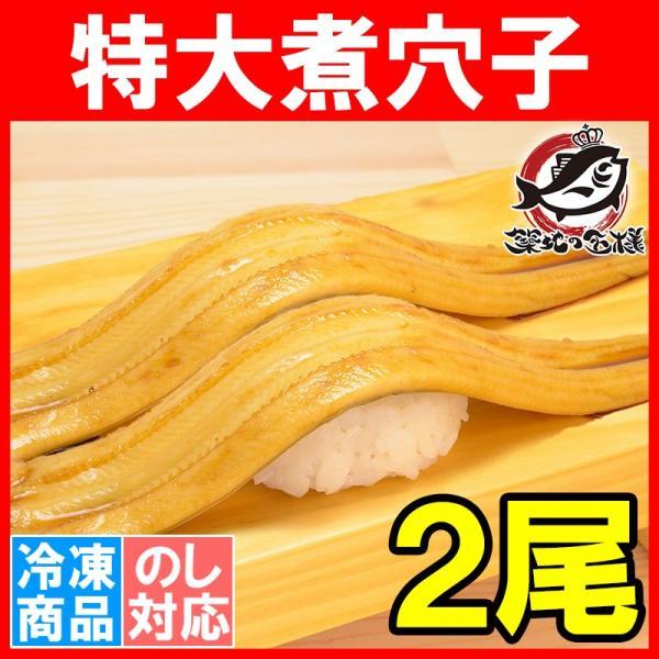 煮穴子 やわらか煮込み穴子(2尾 220g) 煮あなご 煮アナゴ|tsukiji-ousama