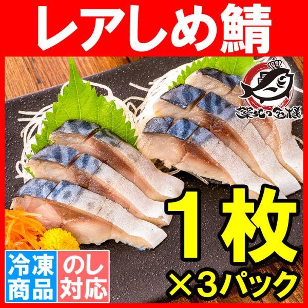 レアしめ鯖 1枚×3パック 国産 無添加 皮付き 半身 脂がのった新製法のレアしめ鯖は驚きの逸品♪ さば サバ 鯖 しめさば しめサバ 〆サバ 寿司 刺身 酒の肴