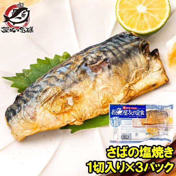 さば塩焼 2枚×3パック さばの塩焼き さば サバ 鯖  鯖塩焼き 塩焼き 焼き魚 切り身 魚菜 ファストフィッシュ レトルトパック