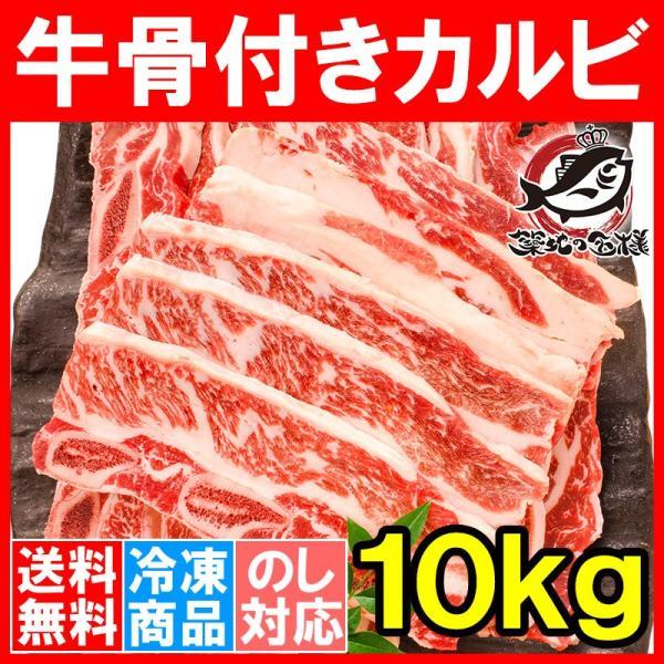 牛骨付きカルビ 焼肉 合計10kg 1kg×10パック 業務用 牛肉 骨付きカルビ カルビ肉 カルビ 骨付き肉 肉 お肉 イギリス産 鉄板焼き ステーキ BBQ
