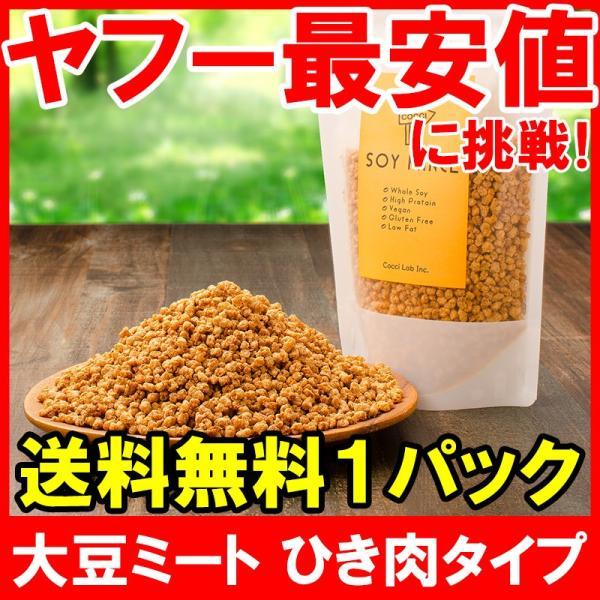 大豆ミート ソイミート ミンチ ひき肉タイプ 160g ×1パック