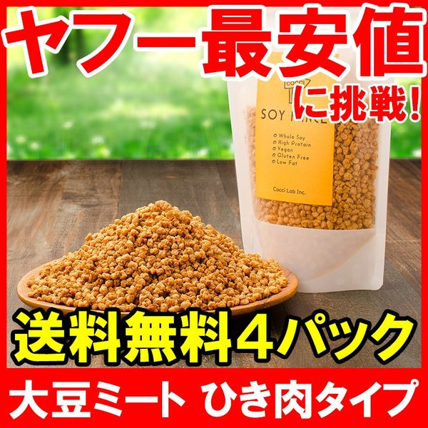 大豆ミート ソイミート ミンチ ひき肉タイプ 160g ×4パック