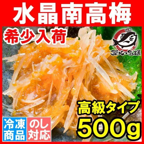 梅水晶 水晶南高梅 特印(500g)