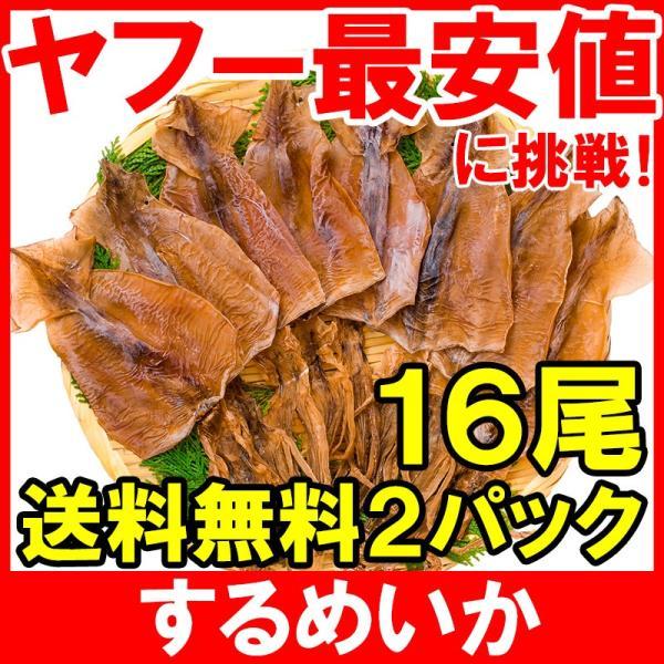 するめいか スルメイカ 8枚入り×2パック 北海道産 無塩 無添加 干物 するめ スルメ ポイント 消化 食品 メール便|tsukiji-ousama