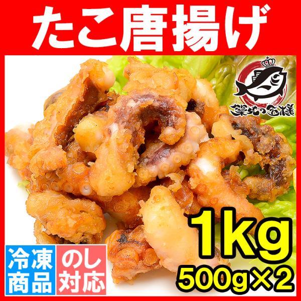 たこ唐揚げ タコから揚げ 1kg (タコ たこ 蛸) tsukiji-ousama