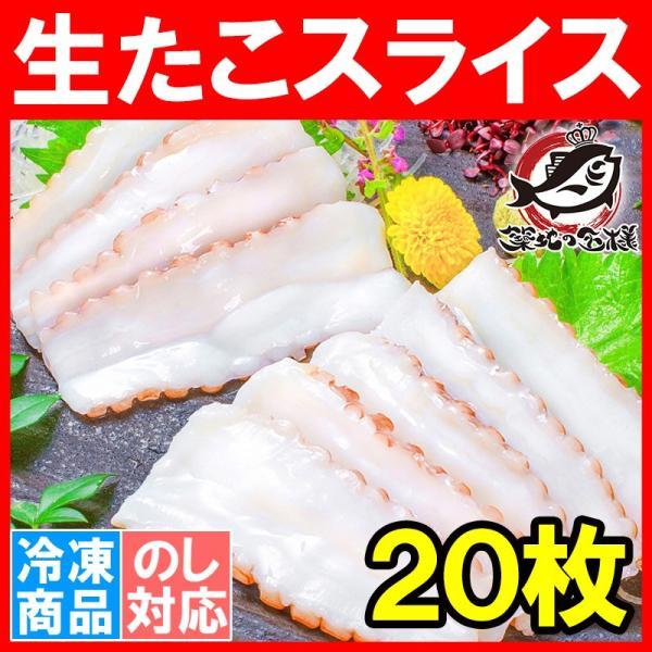 生たこ(たこしゃぶ 寿司ネタ用スライス20枚)(タコ たこ 蛸)|tsukiji-ousama