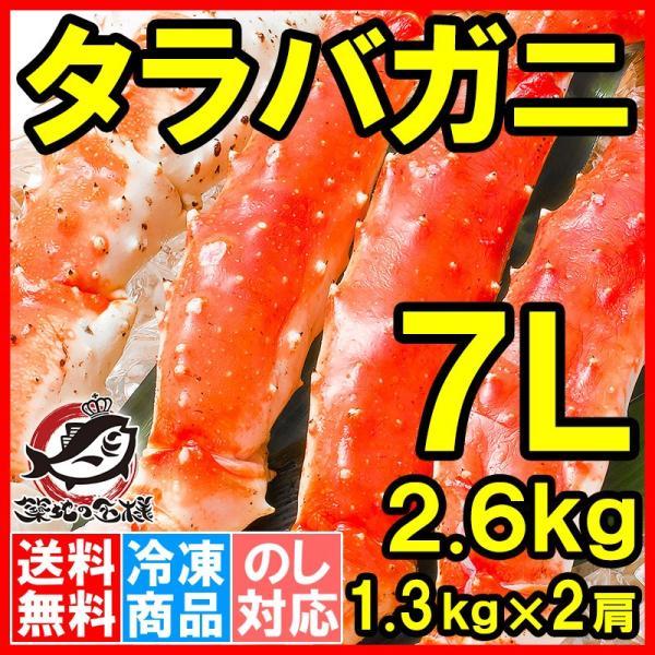 タラバガニ たらばがに 超特大 極太 7L 1.3kg ×2肩 セット 合計 2.6kg 前後 足 脚 肩 セクション 正規品 かに カニ 蟹 ボイル 冷凍 かに鍋 焼きガニ