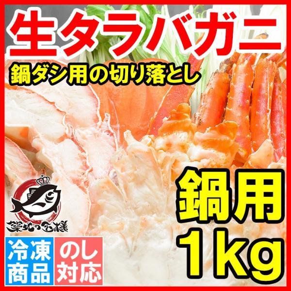 (訳あり 訳アリ わけあり ワケアリ)鍋だし用 生タラバガニ たらばがに 1kg カット済み 切り落とし 端材 加熱用 かに鍋 焼きガニ 鍋セット かに カニ 蟹|tsukiji-ousama