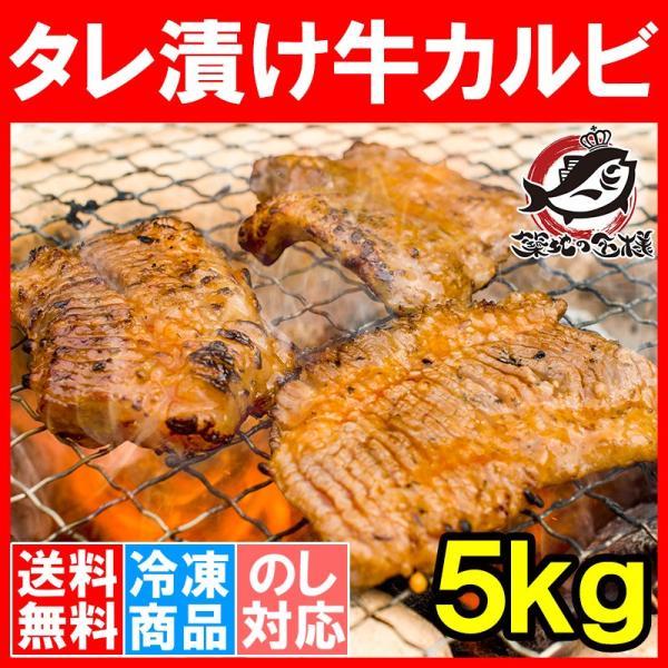 タレ漬け 牛カルビ 焼肉 合計 5kg 500g×10パック 業務用 味付け カット済み カルビ 牛肉 肉 お肉 鉄板焼き ステーキ BBQ ギフト
