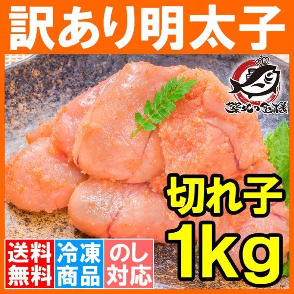 (訳あり わけあり ワケあり 穴あき バラ) 訳あり明太子 切れ子 無着色明太子 1kg 詰め合わせ(明太子 めんたいこ) tsukiji-ousama