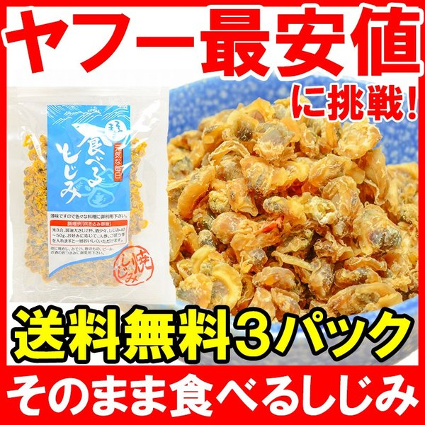 そのまま食べるしじみ おつまみしじみ(90g×3パック) 乾燥しじみ ポイント 消化 食品 メール便|tsukiji-ousama
