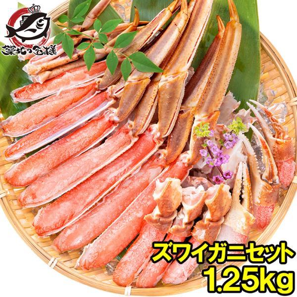 カット済み ズワイガニ ずわいがに セット 冷凍総重量約1.25kg 解凍時約 1kg かに鍋 かにしゃぶ お刺身 ポーション かに カニ 蟹 詰め合わせ|tsukiji-ousama