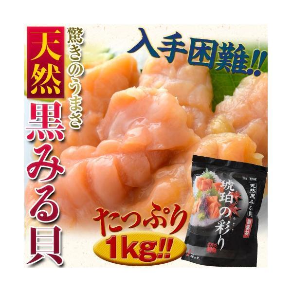 刺身用 『天然黒みる貝』 1kg ※冷凍 sea ○|tsukijiichiba