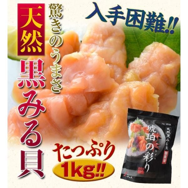 刺身用 『天然黒みる貝』 1kg ※冷凍 sea ○|tsukijiichiba|02