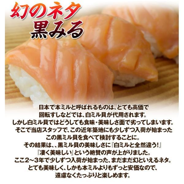 刺身用 『天然黒みる貝』 1kg ※冷凍 sea ○|tsukijiichiba|03