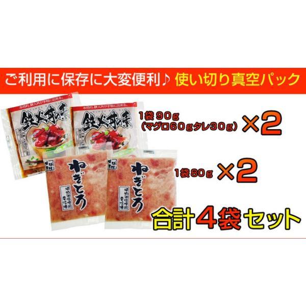 『まぐろ丼セット(マグロ漬け2P・ネギトロ2P)』 合計4P ※冷凍 sea ○ tsukijiichiba 03