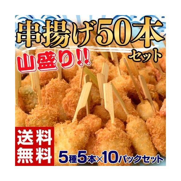《送料無料》 『海鮮串揚げ』 5種50本セット 5種×10袋 ※冷凍 sea ○   tsukijiichiba