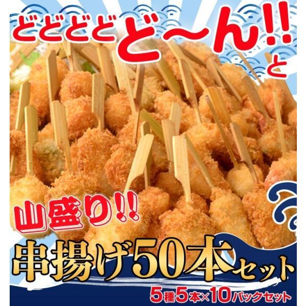 《送料無料》 『海鮮串揚げ』 5種50本セット 5種×10袋 ※冷凍 sea ○   tsukijiichiba 02