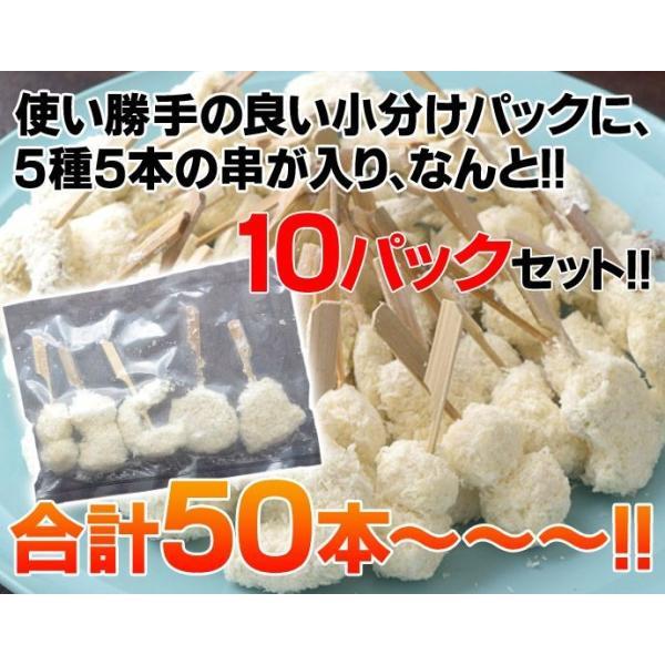 《送料無料》 『海鮮串揚げ』 5種50本セット 5種×10袋 ※冷凍 sea ○   tsukijiichiba 03