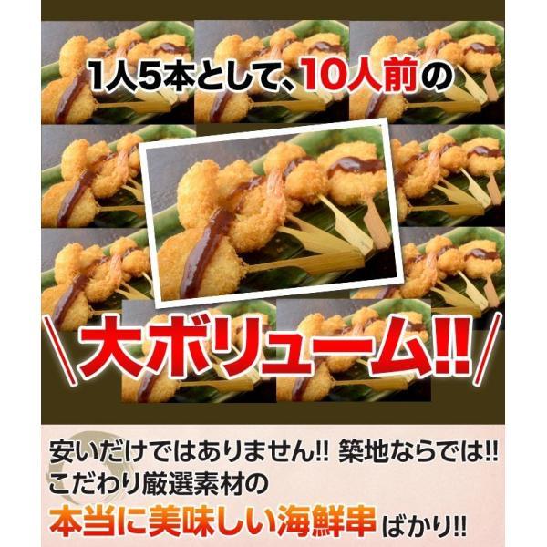 《送料無料》 『海鮮串揚げ』 5種50本セット 5種×10袋 ※冷凍 sea ○   tsukijiichiba 04