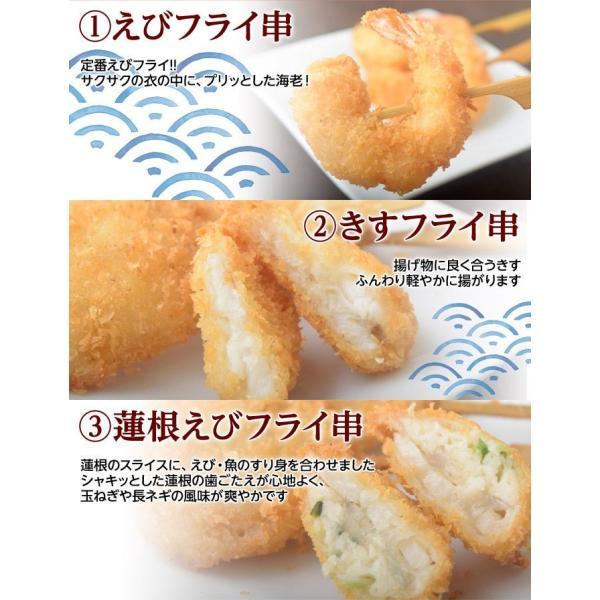 《送料無料》 『海鮮串揚げ』 5種50本セット 5種×10袋 ※冷凍 sea ○   tsukijiichiba 05